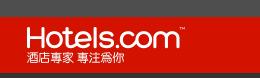 zh.hotels.com-.PNG
